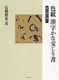 色紙 漢字かな交じり書 富士山を書く