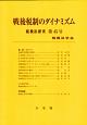 戦後税制のダイナミズム 租税法研究45