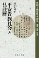 平安貴族社会と具注暦 日記で読む日本史2