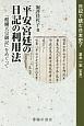 平安宮廷の日記の利用法 日記で読む日本史7 『醍醐天皇御記』をめぐって