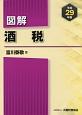 図解・酒税 平成29年