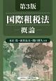 国際租税法-概論-<第3版>