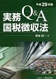 実務Q&A 国税徴収法 平成29年