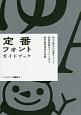 定番フォント・ガイドブック