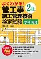 よくわかる!2級管工事施工管理技術検定試験 学科・実地 国家・資格シリーズ