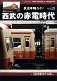鉄道車輌ガイド 西武の赤電時代~3扉通勤車の系譜~ RM MODELS ARCHIVE(25)