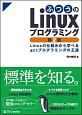 ふつうのLinuxプログラミング<第2版>