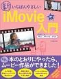 新・いちばんやさしいiMovie入門 Mac/iPhone/iPad対応