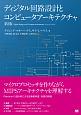 ディジタル回路設計とコンピュータアーキテクチャ<第2版>