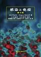 感染と免疫<第4版>