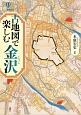 古地図で楽しむ金沢