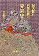 擬人化と異類合戦の文芸史