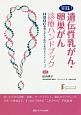 実践!遺伝性乳がん・卵巣がん診療ハンドブック 女性ヘルスケアpractice2 HBOC管理とがん予防のためのネクストステップ