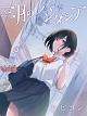 ルビコン(DVD付)