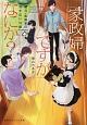 家政婦ですがなにか? 蔵元・和泉家のお手伝い日誌