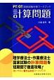 PT/OT国家試験対策ワークブック 計算問題