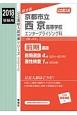 京都市立西京高等学校 エンタープライジング科 公立高校入試対策シリーズ 2018