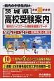 茨城県高校受験案内 平成30年 全私立・公立と近県私立・国立