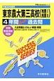 東京農業大学第三高等学校(推薦1 推薦2) 4年間スーパー過去問 声教の高校過去問シリーズ 平成30年