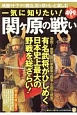 一気に知りたい!関ヶ原の戦い 知りたい!得する!ふくろうBOOKS 有名武将がひしめく日本史上最大の野戦を総ざらい!