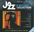 ジャズ・LPレコード・コレクション<全国版> (23)