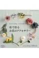 布で作るお花のアクセサリー はじめてでも安心・プロセス写真つき コテなしで作れる34種類のお花