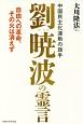 中国民主化運動の旗手 劉暁波の霊言 自由への革命、その火は消えず