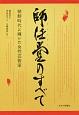 師任堂-サイムダン-のすべて 朝鮮時代に輝いた女性芸術家