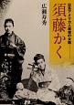 須藤かく 日系アメリカ人最初の女医