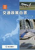 交通政策白書 平成29年