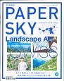 PAPER SKY 地上で読む機内誌(54)