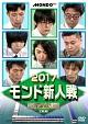 2017モンド新人戦 完全版