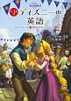ディズニーの英語 コレクション17 塔の上のラプンツェル CD付