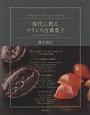 パティスリー・ドゥ・シェフ・フジウの現代に甦るフランス古典菓子