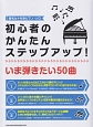 音名カナ付きピアノ・ソロ 初心者のかんたんステップアップ!いま弾きたい50曲