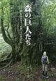 森の巨人たち 巨樹と出会う-近畿とその周辺の山