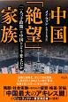 中国「絶望」家族 「一人っ子政策」は中国をどう変えたか