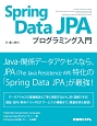 Spring Data JPA プログラミング入門