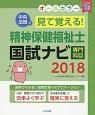 見て覚える!精神保健福祉士国試ナビ 専門科目 2018