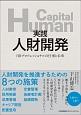 実践 人財開発 HRプロフェッショナルの仕事と未来