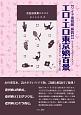 エロ・エロ東京娘百景<ワイド復刻版> 解説付 ぐらもくらぶシリーズ3