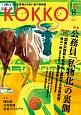 KOKKO 「国」と「公」を現場から問い直す情報誌(24)