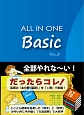 ALL IN ONE Basic (2)