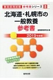 北海道・札幌市の一般教養 参考書 2019 教員採用試験「参考書」シリーズ2