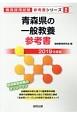 青森県の一般教養 参考書 2019 教員採用試験参考書シリーズ2