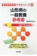 山形県の一般教養 参考書 2019 教員採用試験「参考書」シリーズ2
