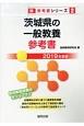 茨城県の一般教養 参考書 2019 教員採用試験参考書シリーズ2