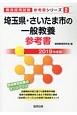 埼玉県・さいたま市の一般教養 参考書 2019 教員採用試験「参考書」シリーズ2