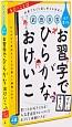 武田双雲 水で書ける はじめてのお習字でひらがなおけいこ もじ・ことば