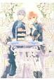 青薔薇伯爵と男装の執事 番外篇~完璧な大団円、しかしてその後の百花繚乱は~
